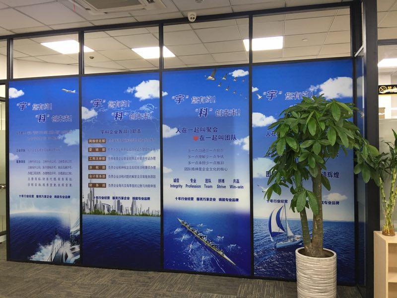 上海宇科企业管理集团有限公司