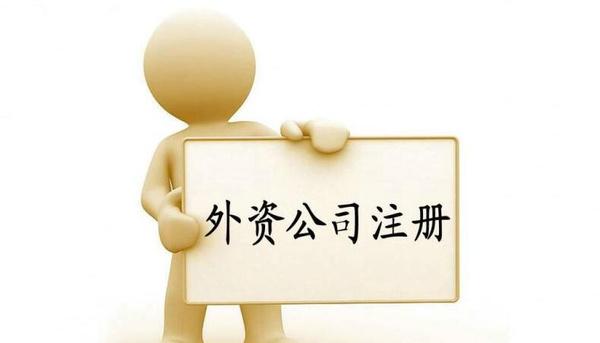 yabo88官网外资公司