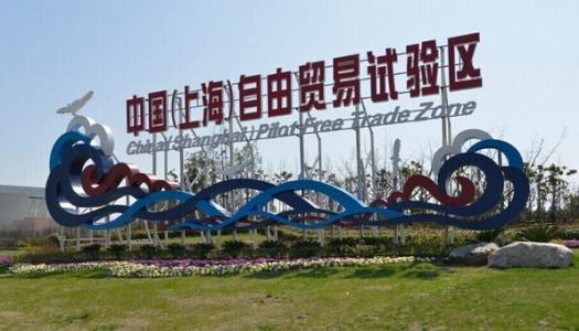 上海自贸区的优势以及注意事项